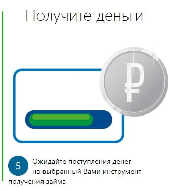 Получите деньги